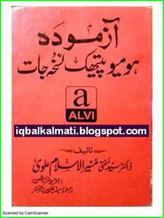 Azmooda Homeopathic Nuskhajat by Dr Syed Mufti Muneer. The Urdu about homoeopathic Medicine treatment methods (Tariqa e Ilaj) of different human diseases.