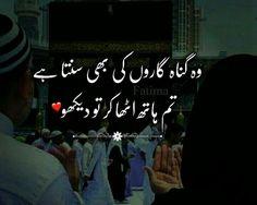 Sab ki sun he raha hay sada say ab b Urdu Quotes Islamic, Arabic Quotes, Urdu Thoughts, Deep Thoughts, Love In Islam, Girls Mirror, Love Wallpaper, Deep Words, Urdu Poetry