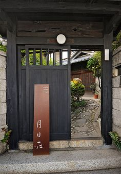 garden entrance I don& just & this, I love it. The Japanese style blends so nicely with Craftsman Style. Japanese Style House, Traditional Japanese House, Garden Entrance, House Entrance, Garden Architecture, Japanese Architecture, Architecture Design, Japan Design, Door Design