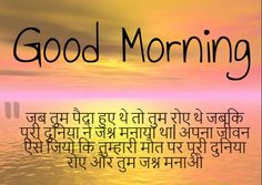 cute hindi good morning images for love #Good #Morning #Images #Lover #Download