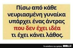 Greek Phrases, Funny Greek Quotes, Laugh Out Loud, Humor, Memes, Life, Angel, Humour, Meme