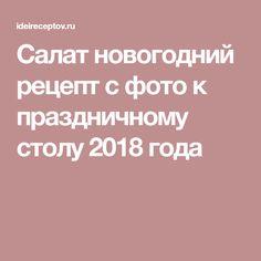 Салат новогодний рецепт с фото к праздничному столу 2018 года