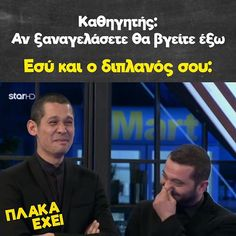 Funny Greek Quotes, Greek Memes, Best Memes, Best Quotes, Poetry Quotes, Quotes Quotes, Make Smile, Funny Times, Just For Laughs