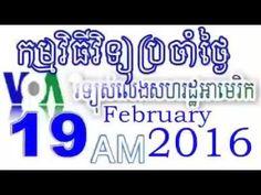 VOA Khmer Radio News,19 February 2016,Morning,Part 04,Khmer Radio News,V...