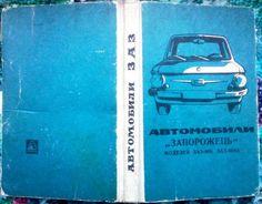 Автомобили `Запорожець` моделей ЗАЗ-968, ЗАЗ-968А.  Руководство по экс