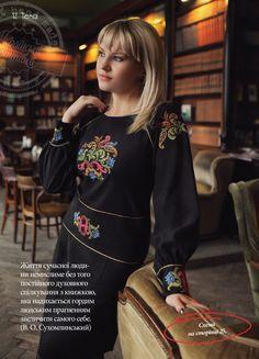 Вишивка сукні в діловому стилі з елементами традиційної української вишивки.