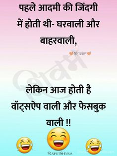 Winter Jokes, Some Funny Jokes, Jokes In Hindi, Funny Messages, Funny Images, Love Quotes, Comedy, Wings, Memes