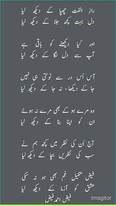 Visit my web site Poetry Quotes In Urdu, Best Urdu Poetry Images, Urdu Poetry Romantic, Love Poetry Urdu, Nice Poetry, My Poetry, Friends Like Family Quotes, Ghazal Poem, Inspirational Quotes Wallpapers