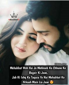 or Mohabbat Humari. Love My Parents Quotes, New Love Quotes, Love Quotes Poetry, Qoutes About Love, Cute Couple Quotes, Islamic Love Quotes, Islamic Inspirational Quotes, Silly Quotes, Desi Quotes