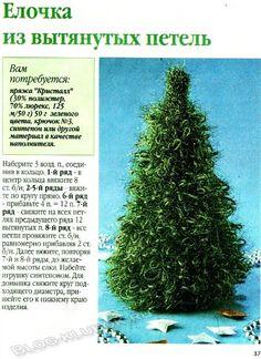 Вязанная елка-8 Christmas Tree, Xmas Trees, Colours, This Or That Questions, Knitting, Holiday Decor, Handmade, Crochet, Teal Christmas Tree