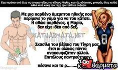 Σόκιν Ανέκδοτο: Η Παpθένα, ο Τεμπέλης και ο Χωριάτης με το Μεγάλο «Απαυτό»… Funny Greek Quotes, Jokes, Clothing, Outfit, Jokes Quotes, Clothes, Vestidos, Humor, Outfits