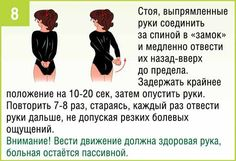 Упражнения для плечевых суставов