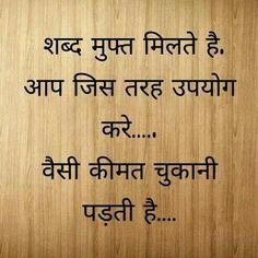 Hindi quotes diwali quotes in hindi, hindi quotes on life, shayari in Diwali Quotes In Hindi, Hindi Quotes On Life, Life Quotes To Live By, Daily Quotes, True Quotes, Hindi Qoutes, Quote Life, Motivational Picture Quotes, Inspirational Quotes With Images