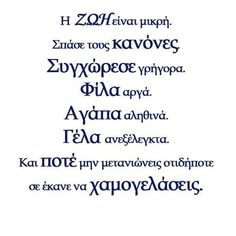 AGAPI Tumblr Quotes, Me Quotes, Favorite Words, Favorite Quotes, Feeling Loved Quotes, Greek Quotes, Amazing Quotes, Motivation Inspiration, Wise Words