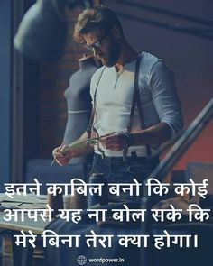 मेरे बिना तेरा क्या होगा कोई बोल ना सके  #successquotes #hardwork #relationshipquotes #mindset #ewordpower #personaldevelopment Apj Quotes, Hindi Quotes On Life, Motivational Quotes In Hindi, People Quotes, Words Quotes, Life Quotes, Inspirational Quotes, Qoutes, Attitude Quotes For Boys