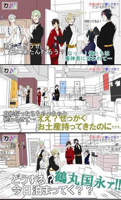 【刀剣乱舞】刀シェアハウス!Ver.3 : とうらぶnews【刀剣乱舞まとめ】