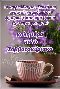Greek Quotes, Good Morning Quotes, Mugs, Cards, Diy, Decor, Corona, Quotes, Decoration