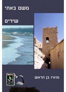 משם באתי - ספר שירים חדש של המשורר, משה בן הראש.  קראו את הראיון המלא כאן: http://lelivro.com/e-bookstore/mwm-bati.html