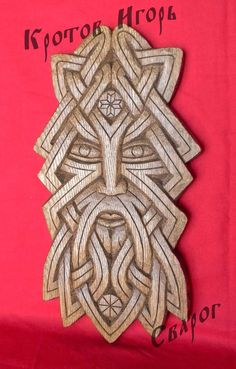 god Svarog  #original woodcarving   Slavic style   Slavic gods   pagan gods   Viking age   Viking era   Nordic art    Nordic gods    ancient gods   Russians gods  braided ornament    Souvenirs woodcarving     Russians Souvenirs