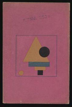 MoMA | The Collection | Kazimir Malevich. Pervyi tsikl lektsii chitannykh na kratkosrochnykh kursakh dlia uchitelei risovaniia. 1920