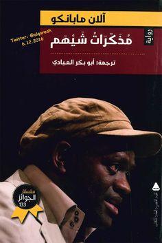 رواية مذكرا شيهم pdf الان مابانكو | مكتبة عابث الإلكترونية