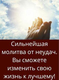 Сильнейшая молитва от неудач. Вы сможете изменить свою жизнь к лучшему! Engagement, Prayer, Health, First Aid, Engagements