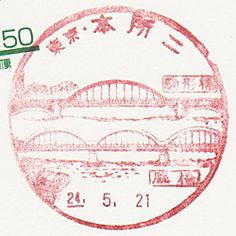 Honjo2 Post Office - Tokyo Office Stamps, Nippon, Japan Post, Post Office, Ephemera, Printmaking, Stamping, Tokyo, Nostalgia