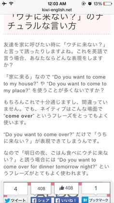 Come over うちくる?