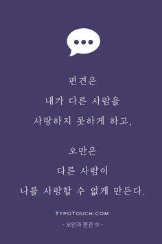 타이포터치 - 짧은 글. 긴 생각  | 명언 명대사 노래가사 The Words, Cool Words, Wise Quotes, Famous Quotes, Inspirational Quotes, Calligraphy Text, Korean Quotes, Short Messages, Korean Language