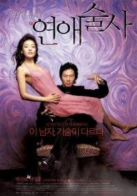 Korean movie Love in Magic (2004)