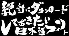 絶対にダウンロードしておきたい日本語フォント10選 | オリジナルTシャツプリントのT1200BLOG