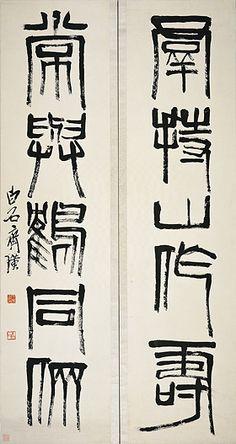 HITOSHI HAKUSEKI - GROUP MOCHIYAMA WORK KOTOBUKI  STUSNE ATAE (CRANE) 齊白石 - 群持山作壽 常與鶴同儕