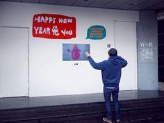 W+K上海|『 KINECT サイネージで新年のご挨拶』
