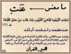 Pin By سرى سلمان On مع القرآن Islam Arabi Quran