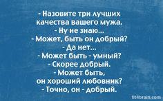 Молодежь! Прежде чем бежать в ЗАГС, поклейте вместе обои! Russian Jokes, Lol, Memes, Smile, Humor, Smiling Faces, Meme, Fun