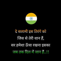 Quotes Hindi #hindi #quotes #words #Shayri #love #pyaar #azhadi #freedom #flag #india