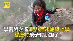 學習路之遙!爬800米峭壁上學 懸崖村孩子有新路了 #車部編:小編真的不敢往下看… #請分享:幸福的你,更應該好好惜福  影片來源:騰訊視頻 #懸崖 #上學