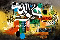 A large, 24x36x1.5 modern rendition of Surat al-Ikhlas (Quran 112) featuring a palette of vibrant colors designed to brighten up your homes atmosphere! This is a reproduction of an original art piece painted by one of our artists in Lahore, Pakistan. Say: He is Allah, the One.