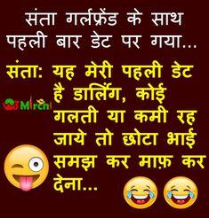 Online dating jokes images hindi