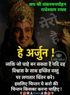 Karma Quotes, Reality Quotes, Mood Quotes, Life Quotes, Hanuman Images, Lord Krishna Images, Radha Krishna Pictures, Lord Shiva Hd Wallpaper, Lord Krishna Wallpapers