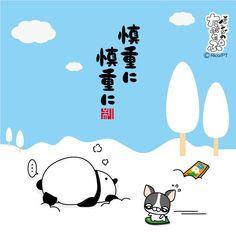 「慎重に 慎重に」 共感したらRTしてね☆  今ならポスターカレンダープレゼントキャンペーン中!! http://futabaonline.com/