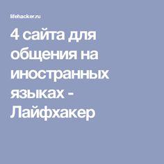 4 сайта для общения на иностранных языках - Лайфхакер