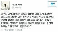 예쁜 우리말로 쓰인 사랑시 모음 #감성 (황지우, 도종환, 안도현, 신경림, 황동규, 유치환 등) The Words, Cool Words, Korean Quotes, Learn Korean, Dear Diary, Condolences, Good Advice, Life Skills, Best Quotes