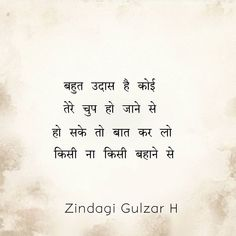 Best Picture For perry Poetry For Your Taste You are looking for something, and it is going to tell you exactly what you are looking for, and you didn't find that picture. Here you will find the most Hindi Quotes Images, Shyari Quotes, Crazy Quotes, Hurt Quotes, Friend Quotes, Life Quotes, Poetry Quotes, Qoutes, Poetry Art