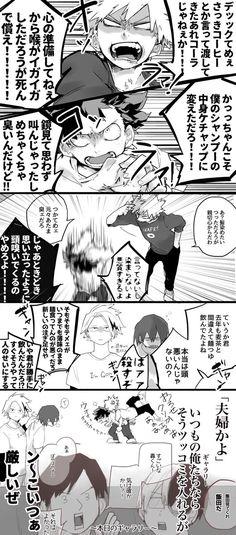 埋め込み Fairy Tail Couples, Angel Dust, Bishounen, Gay Art, Character Development, Boku No Hero Academy, My Hero Academia Manga, In My Feelings, Funny Memes