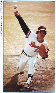 山口高志 阪急ブレーブス 日本一の速球に男をかける 1977
