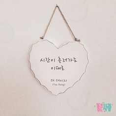 The Daisy - 시간이 흘러가는 이대로   Good Person OST Part 22
