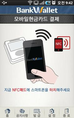 KFTC BankWallet, South Korea