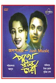 Pothe Holo Deri Movie Download. An MBBS doctor falls in love with the granddaughter of a rich man. She helps him to persue the dream of her love to do higher studies by giving him her mothers jewellery. The fate of the ...