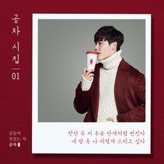 #공차시집 #1페이지 #공차 #gongcha… - @gongcha.official